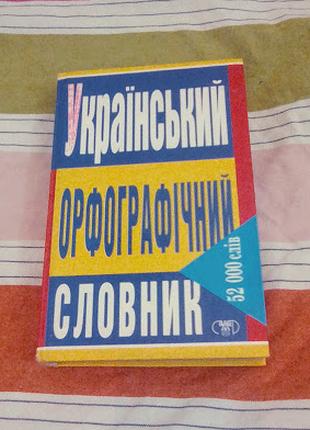 Український орфографічний словник.52 000 слів.