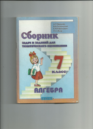 А. Г. Мерзляк Сборник задач и заданий для тематического оценивани