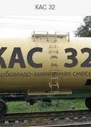 КАС-32 Карбамидо-Аммиачная смесь купить