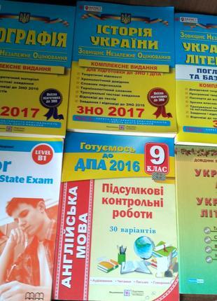 Книги для подготовки к ЗНО и ДПА