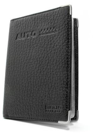 Обложка для паспорта, авто-документов кожаная черная