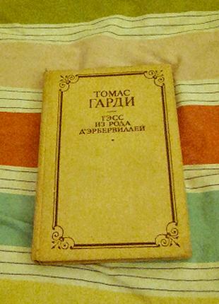 Томас Гарди Тэсс из рода д'Эрбервиллей