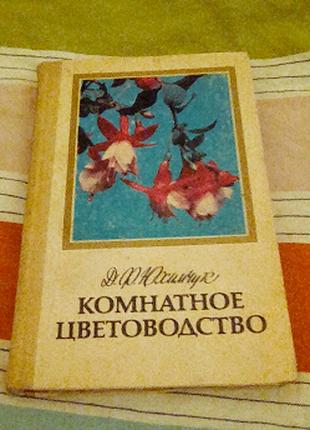 Д. Ф. Юхимчук Комнатное растение