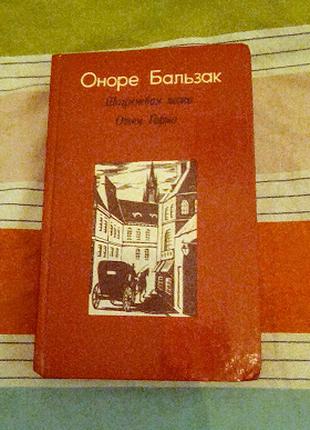 Оноре Бальзак Шагреневая кожа Отец горио