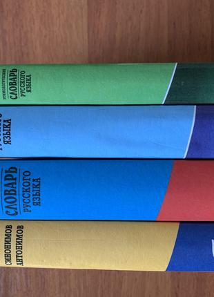 Набор словарей по русскому языку