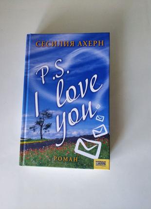 Сесилия Ахерн. P.S I love you