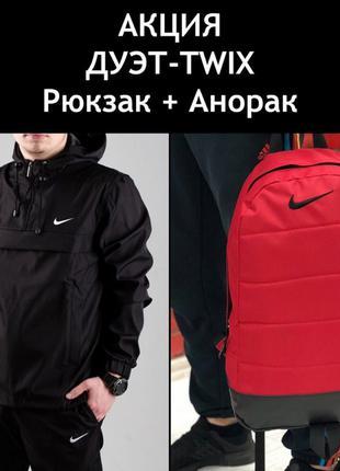 Анорак черный + рюкзак красный