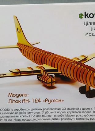 Модель Літак АН- 124 «Руслан»