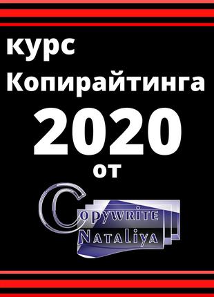 Курс по копирайтингу 2020