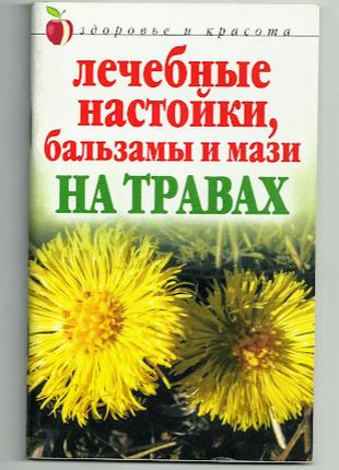 Лечебные настойки бальзама и мази на травах