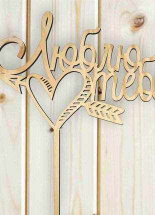 Деревянные топперы для букетов,тортов,цветов,надписи,хэштеги,лого
