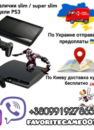 PlayStation 3 (Прошита) PS3 Slim/Super Slim 500 gb + 29 игр