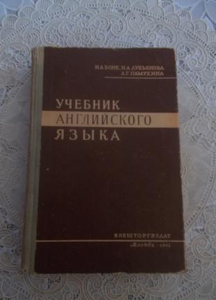 Учебник английского языка, часть 2