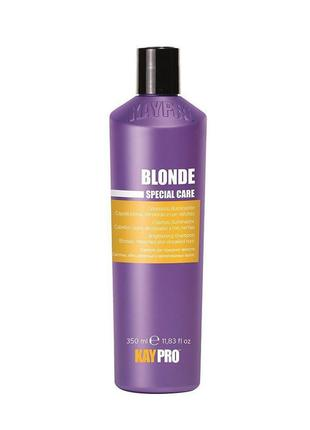 Kaypro blonde specialcare шампунь для светлых волос 350мл