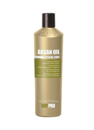 Kaypro argan oil specialcare шампунь с маслом аргана