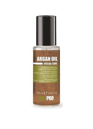 Kaypro argan oil specialcare жидкие кристаллы с маслом аргана