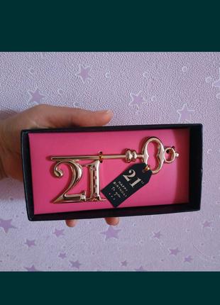 Сувенир, подарок на день рождения ключик, 21 год.
