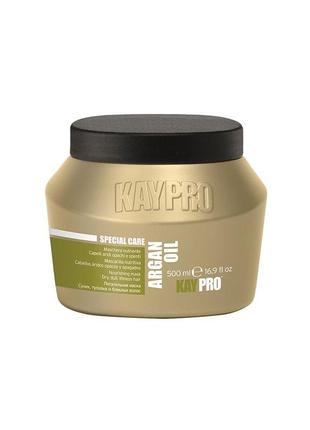 Kaypro argan oil specialcare маска питательная с маслом аргана