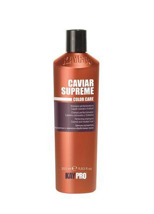 Kaypro caviar specialcare шампунь с икрой для окрашенных волос