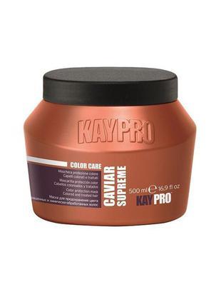 Kaypro caviar specialcare маска с икрой для окрашенных волос