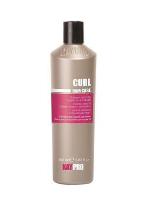 Kaypro curl haircare шампунь для вьющихся волос