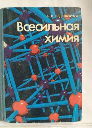 Седельников В. П. Всесильная химия: научно-популярные очерки