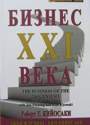 Роберт Кийосаки. Бизнес 21 века Бизнес XXI века