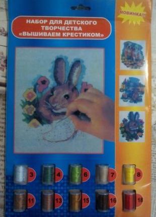 Набор для вышивки крестиком ( набор для детского творчества)