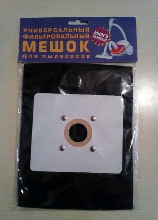 Универсальный тканевый многоразовый мешок для любых пылесос
