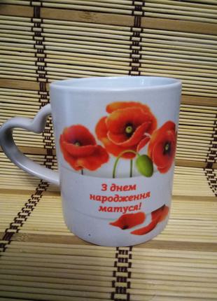Чашка хамелеон. Для мамы. Чашка для мамы