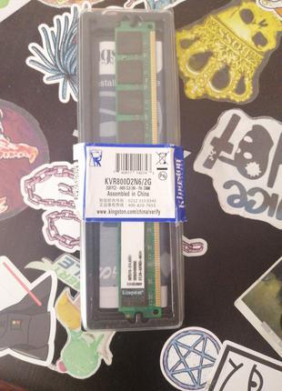 Продам оперативную память Kingston ddr 2 на 2 gb