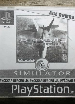 Ace Combat 3: Electrosphere (KUDOS) | Sony PlayStation 1 (PS1)