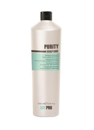 Kaypro purity очищающий шампунь от перхоти