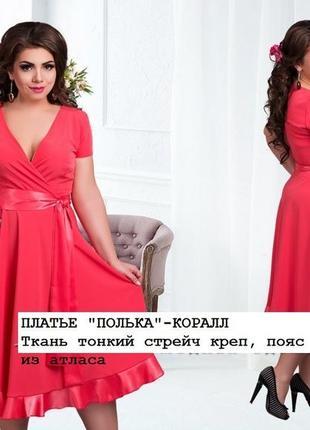 Женское платье 56р-ра