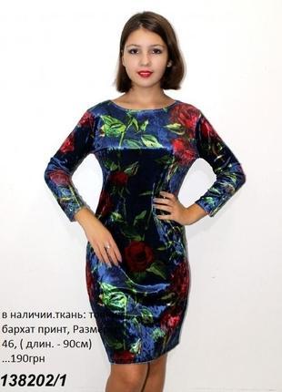 Платье-тонкий бархат