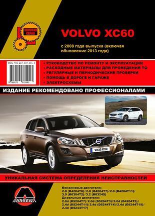Volvo XC60 (Вольво ХС60). Руководство по ремонту. Книга
