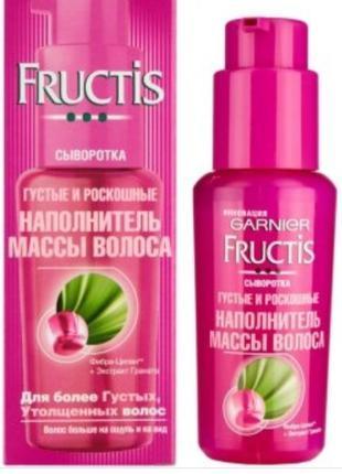 Сыворотка для волос  густые  и роскошные от garnier fructis 50мл