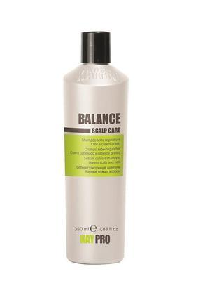 Kaypro balance себорегулирующий шампунь для жирных волос