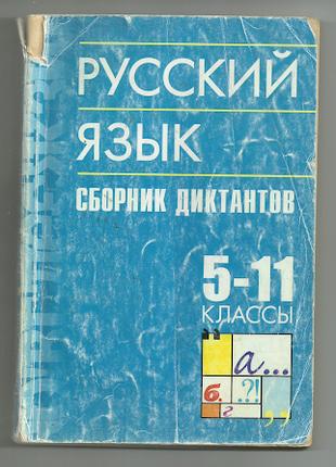 Русский язык сборник диктантов
