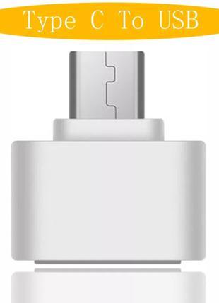 Type-C к USB - Переходник, Адаптер OTG