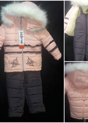 Теплый костюм (куртка и полукомбинезон) на зиму на синтепоне д...