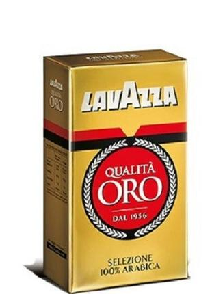 Молотый кофе LAVAZZA QUALITA ORO Упаковка 250 гр.