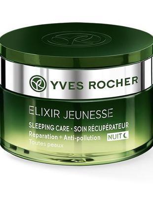 Ночной крем маска для лица детокс и восстановление élixir jeun...