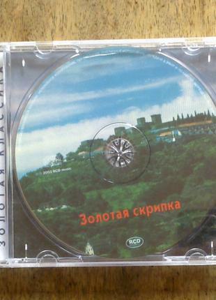 CD  Эдуард Грач Золотая  скрипка 2003 Серия Золотая классика