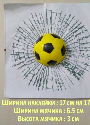 Наклейка на авто Мячик в окне авто жёлтый футбольный наклейка при