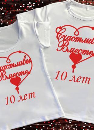 Парные футболки с принтом - годовщина