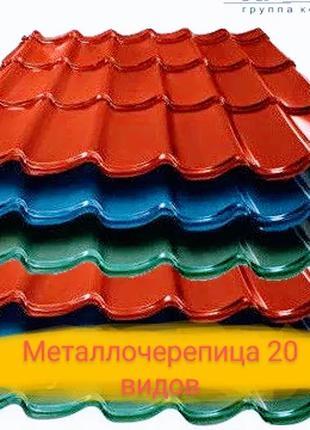 За 1 ДенЪ Профнастил Производитель №1 Запорожье Металлочерепица
