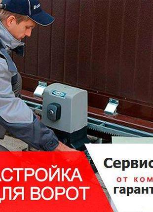 Ремонт автоматики для ворот сервис профилактика замена на новую