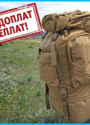 Рюкзак на 65 литров туристический, тактический, походной