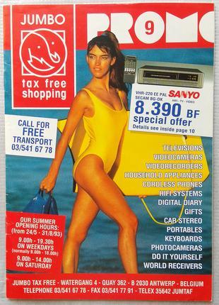 Промо Журнал 90-х - Jumbo Tax Free Shop, Promo 9